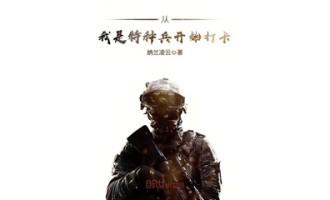 《从我是特种兵开始打卡》(校对版全本)作者:纳兰凌云 txt全集下载
