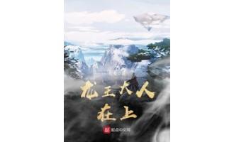 《龙王大人在上》(校对版全本)作者:雨魔 txt全集下载