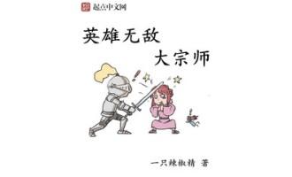 《英雄无敌大宗师》(校对版全本)作者:一只辣椒精 txt全集下载