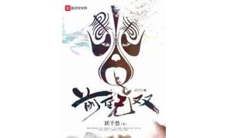 《前任无双》(校对版全本)作者:跃千愁 txt全集下载
