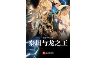 《泰坦与龙之王》(校对版全本)作者:瑞血丰年 txt全集下载