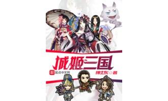 《城姬三国》(校对版全本)作者:绅士东 txt全集下载