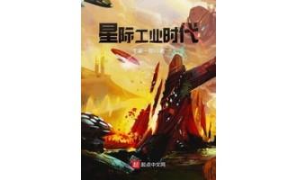《星际工业时代》(校对版全本)作者:牛家一郎 txt全集下载