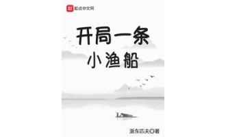 《开局一条小渔船》(校对版全本)作者:浙东匹夫 txt全集下载