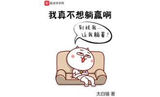 《我真不想躺赢啊》(校对版全本)作者:太白猫 txt全集下载