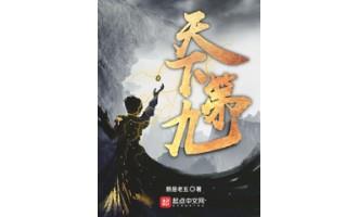 《天下第九》(校对版全本)作者:鹅是老五 txt全集下载