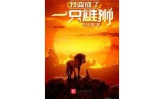 《我变成了一只雄狮》(校对版全本)作者:妖妖喵 txt全集下载