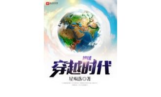 《地球穿越时代》(校对版全本)作者:星殒落 txt全集下载