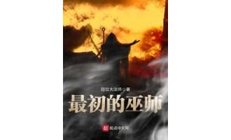 《最初的巫师》(校对版全本)作者:冠位大法师 txt全集下载