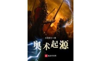 《奥术起源》(校对版全本)作者:永夜骑士 txt全集下载