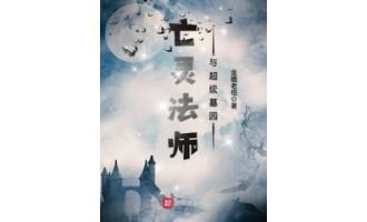 《亡灵法师与超级墓园》(校对版全本)作者:金蟾老祖 txt全集下载