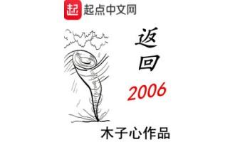 《返回2006》(校对版全本)作者:木子心 txt全集下载