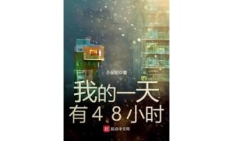 《我的一天有48小时》(校对版全本+番外)作者:小呆昭 百度云txt全集下载