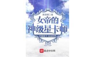 《女帝的神级星卡师》(校对版全本)作者:箫锦鲤 百度云txt全集下载