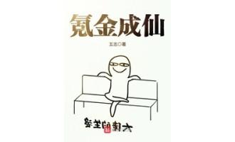 《氪金成仙》(校对版全本)作者:五志 txt全集下载