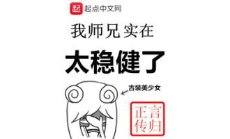 《我师兄实在太稳健了》(校对版全本)作者:言归正传 百度云TXT全集下载