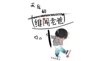 《天后的绯闻老爸》(校对版全本)作者:夏雨打蝉 百度云TXT全集下载