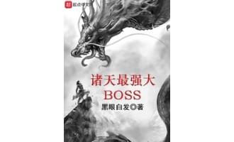《诸天最强大BOSS》(校对版全本)作者:黑眼白发 百度云TXT全集下载