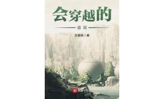 《会穿越的道观》(校对版全本)作者:古夏扬 百度云TXT全集下载