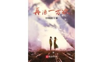 《再活一万次》(校对版全本)作者:兰帝魅晨 百度云TXT全集下载