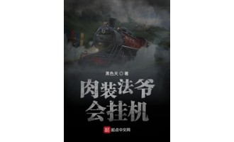 《肉装法爷会挂机》(校对版全本)作者:黑色天 百度云TXT全集下载