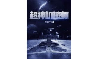 《超神机械师》(校对版全本)作者:齐佩甲 百度云TXT全集下载