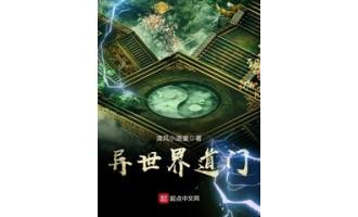 《异世界道门》(校对版全本)作者:清风小道童 百度云TXT全集下载